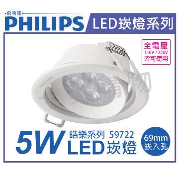 PHILIPS飛利浦 LED 59722 皓樂 5W 2700K 黃光 全電壓 6.9cm 投射燈 崁燈 _ PH430521