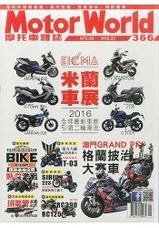 摩托車1月2016第366期