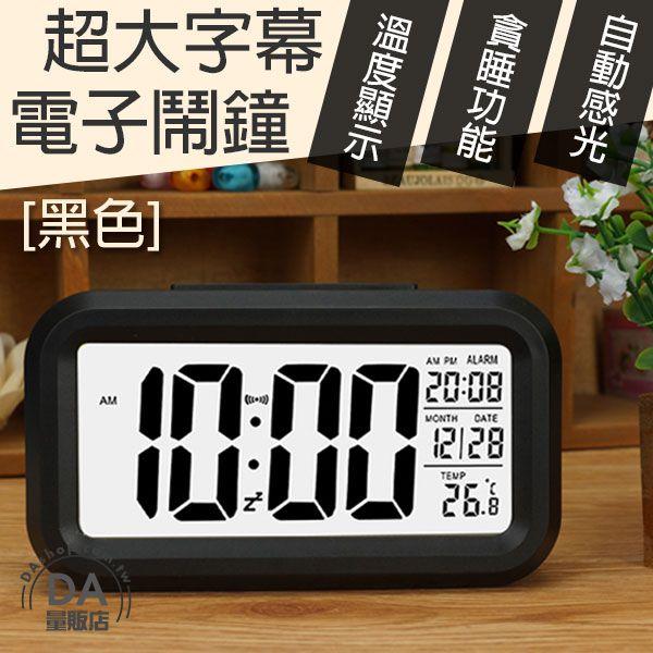 《DA量販店》大字幕 靜音 時鐘 鬧鐘 電子鐘 聰明鐘 自動感光 溫度 貪睡 黑(V50-1559)