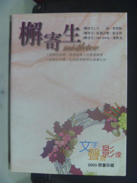 【書寶二手書T1/一般小說_ICI】檞寄生_蔡智恆_附光碟+盒