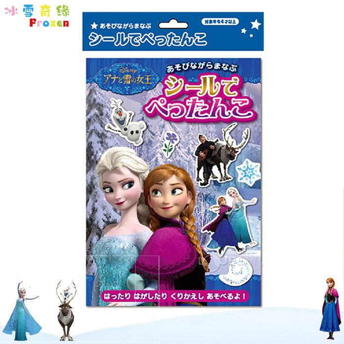 大田倉 日本進口正版迪士尼 Frozen 冰雪奇緣艾莎 貼紙  貼紙書 遊戲書 369775