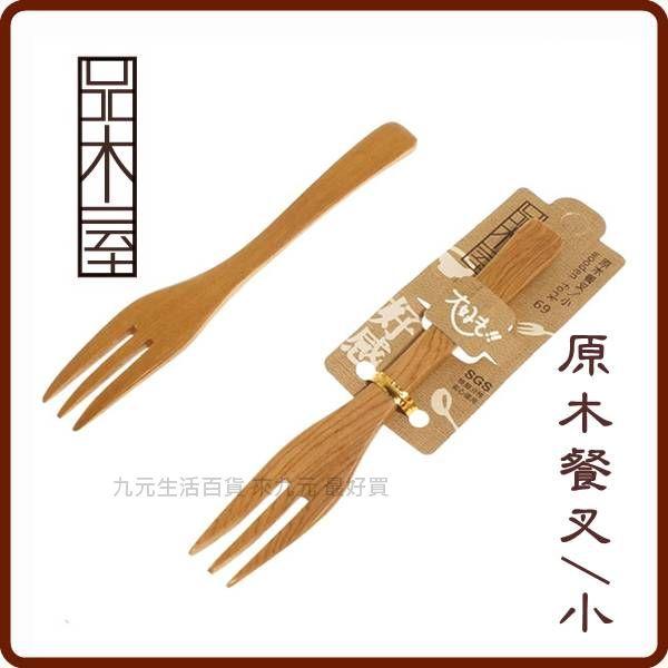 【九元生活百貨】品木屋 原木餐叉/小 叉子 原木餐具