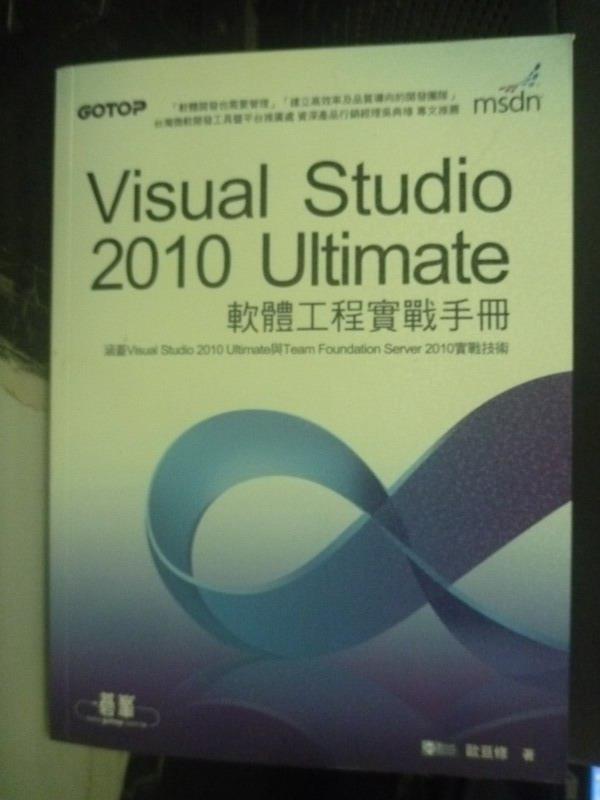【書寶二手書T1/電腦_ZAY】Visual Studio 2010 Ultimate軟體工程實戰手冊_歐宣修_附光碟