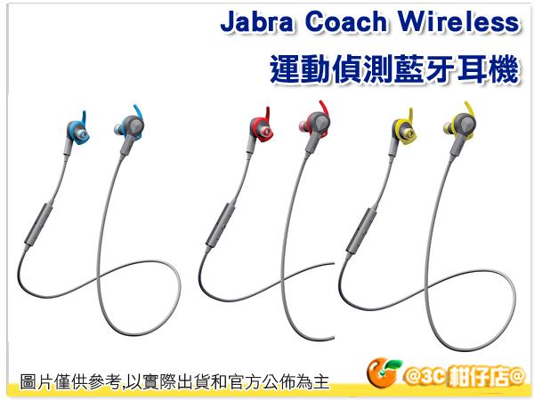 免運 可分期 Jabra Sport Coach Wireless 運動偵測藍牙耳機 運動耳機 藍芽耳機 耳道式 耳塞式 頸掛式 無線 防雨防汗 公司貨 一年保固
