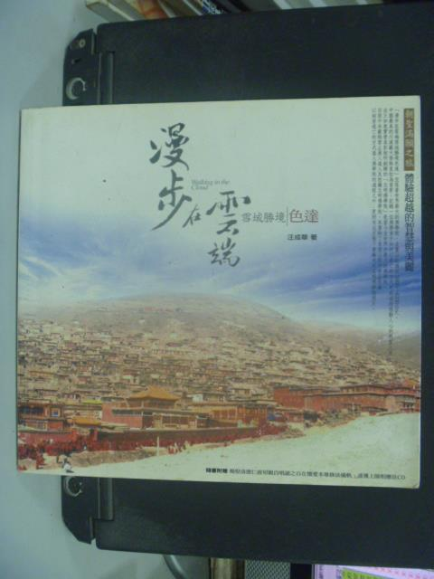【書寶二手書T1/宗教_KIU】漫步在雲端:雪域勝景色達_汪成華_附光碟