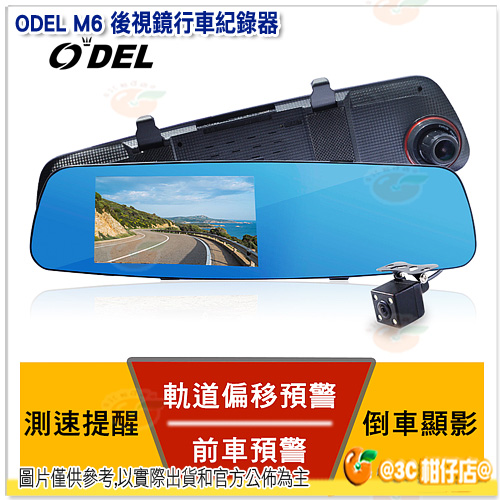 送16G記憶卡 ODEL M6 後視鏡行車紀錄器 R5 1080P GPS測速 ADAS雙鏡頭 安全預警