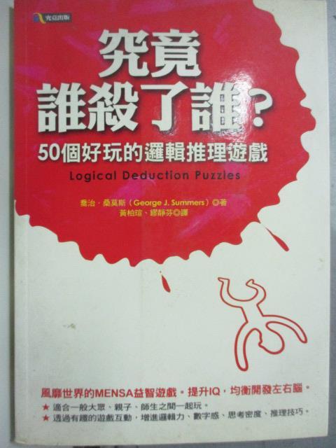 【書寶二手書T1/一般小說_JAG】究竟誰殺了誰?_黃柏瑄, 喬治‧桑莫