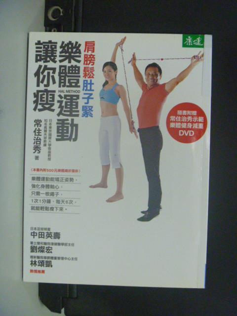 【書寶二手書T6/美容_OOC】肩膀鬆肚子緊樂體運動讓你瘦─附DVD_常住治秀