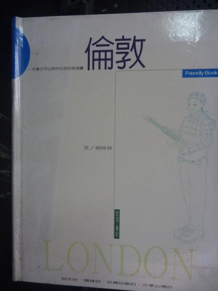 【書寶二手書T3/旅遊_GFG】倫敦_胡玲玲