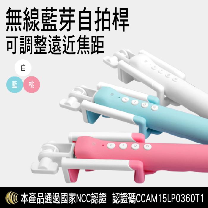NCC認證 無線藍芽折疊自拍桿/可調整遠近焦距/一鍵切換前後鏡頭/附充電線/摺疊收納/自拍棒/自拍架/伸縮棒/藍牙/自拍神器/TIS購物館