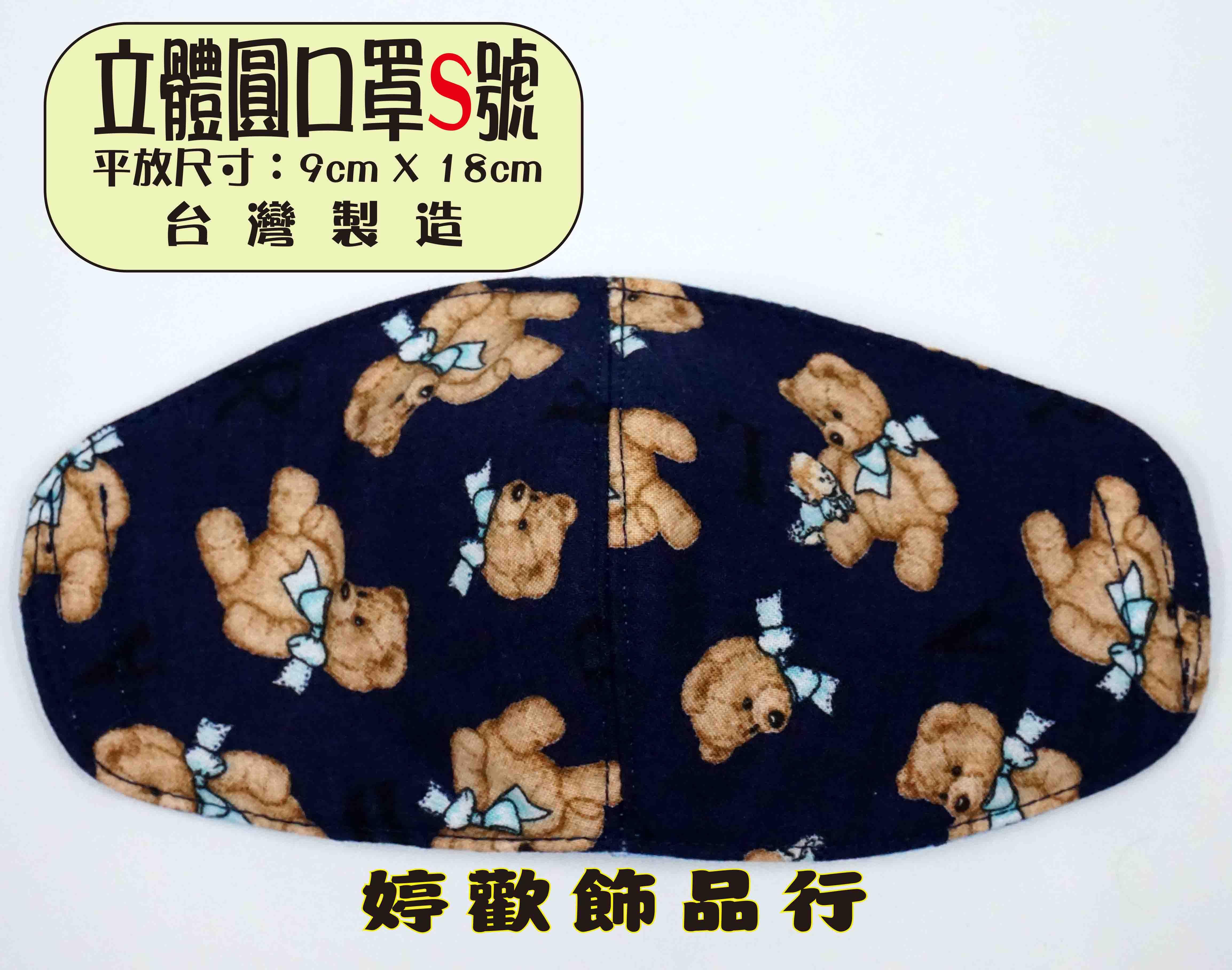 幼童專用/純棉花布立體圓口罩/兒童口罩/布偶小熊