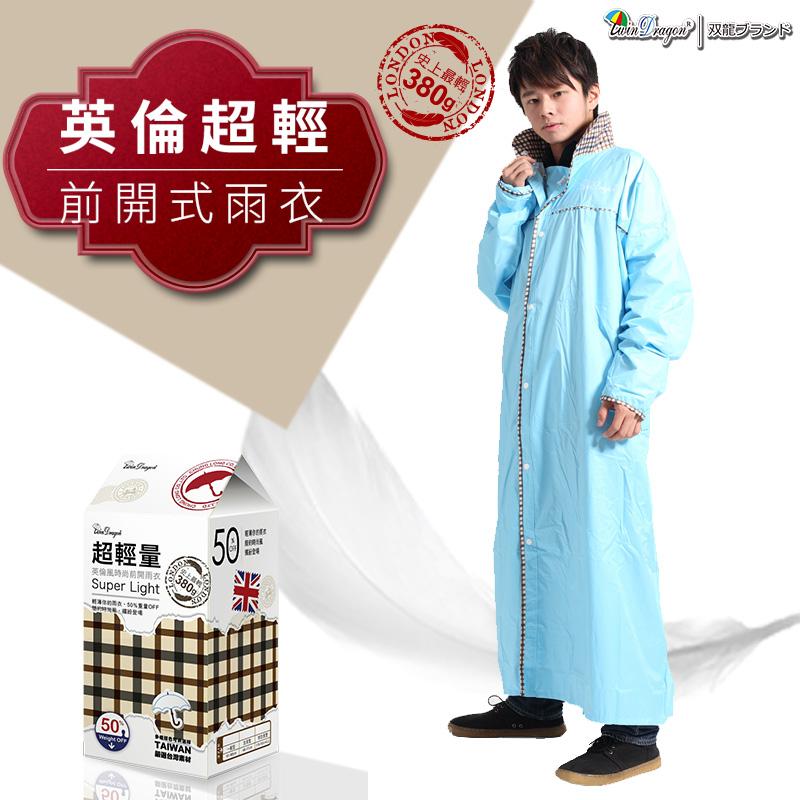 【雙龍牌】台灣素材推薦(水藍下標區)。超輕量英倫風時尚前開式雨衣/多重防水設計/通風內網/NEU