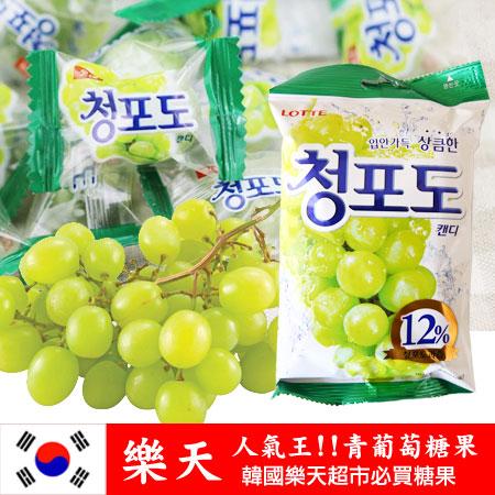限時增量7% 樂天人氣王 韓國 lotte 樂天 青葡萄糖果 119g 內含12%青葡萄汁 糖果 進口零食【N100533】