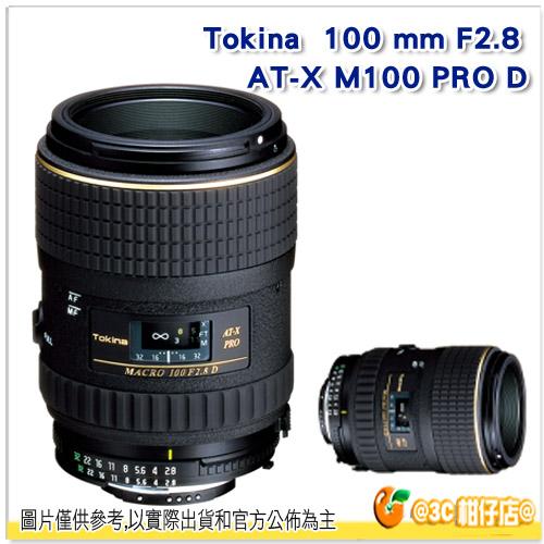 送拭鏡紙 Tokina AT-X M100 PRO D 100mm F2.8 立福公司貨 2年保 MACRO 微距鏡 適用 全片幅 APS-C