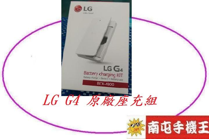 $南屯手機王$ LG G4 原廠座充組 (宅配免運費)