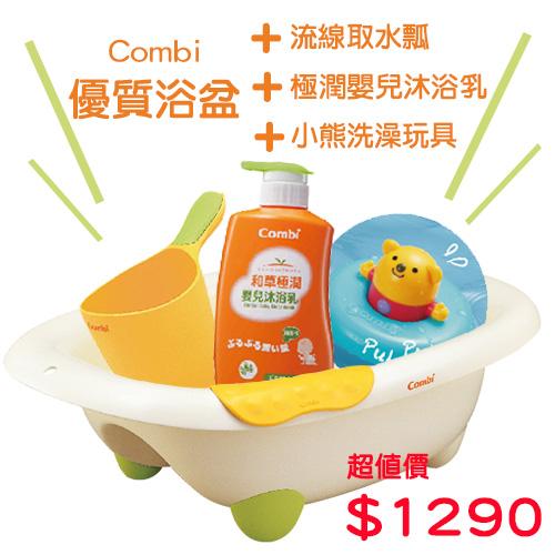 日本【Combi 康貝】快樂小熊浴盆組