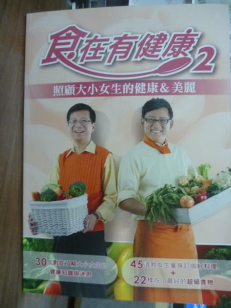 【書寶二手書T1/養生_PEX】食在有健康2_潘懷宗、詹姆士