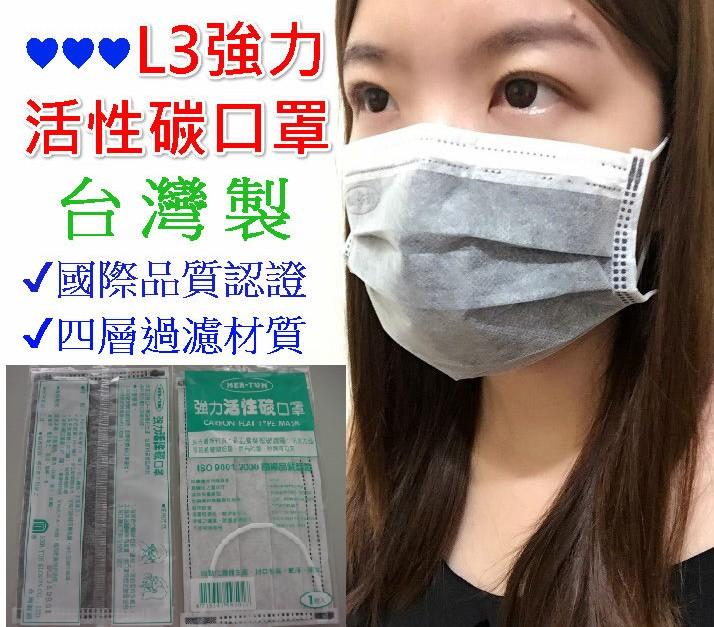 台灣製L3強力活性碳口罩► HER-TUN高慮效四層活性碳口罩◄不織布口罩/面罩/拋棄式口罩/防曬/遮陽/衛生口罩/防風