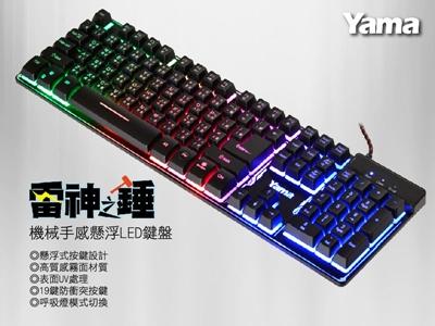 【迪特軍3C】YAMA 雷神之錘 機械式手感懸浮式七彩呼吸LED鍵盤
