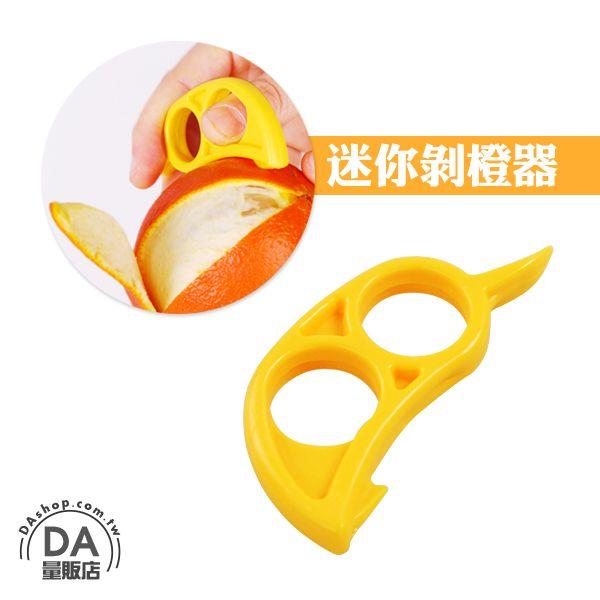 《DA量販店》創意 方便 雙指 水果 剝皮器 剝橙器 剝桔器 開橙器(V50-0096)