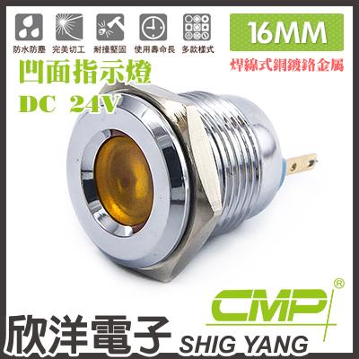 ※ 欣洋電子 ※ 16mm銅鍍鉻金屬凹面指示燈(焊線式) DC24V / S16441-24V 藍、綠、紅、白、橙 五色光自由選購/ CMP西普