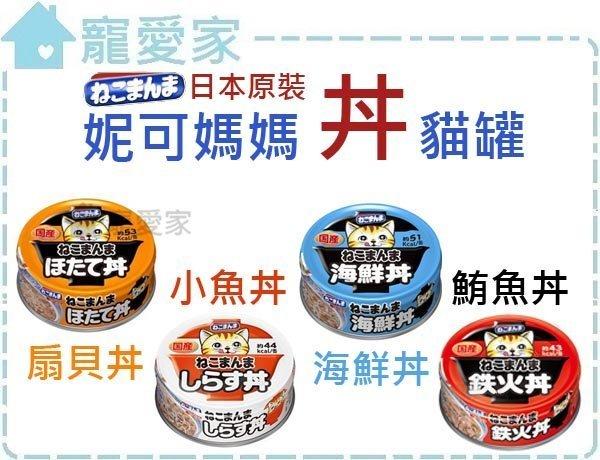 ☆寵愛家☆日本CAD妮可媽媽丼系列貓罐頭,日本原裝進口,白身鮪魚
