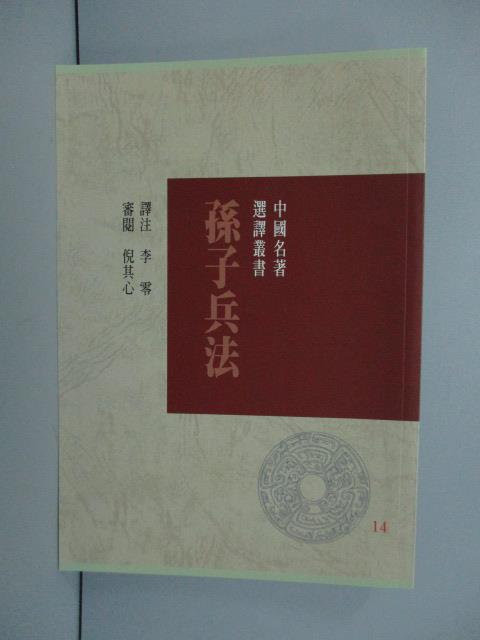 【書寶二手書T1/文學_NFD】孫子兵法_中國名著選譯叢書