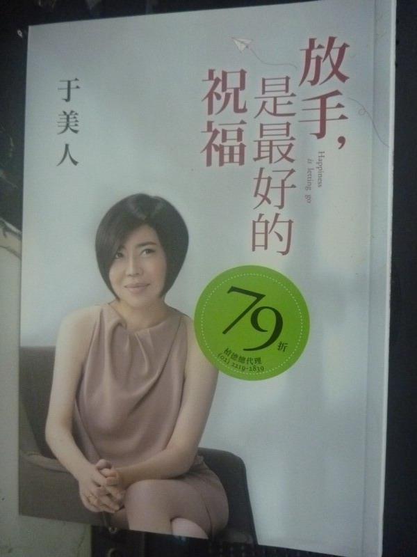 【書寶二手書T1/心靈成長_LJG】放手, 是最好的祝福_于美人