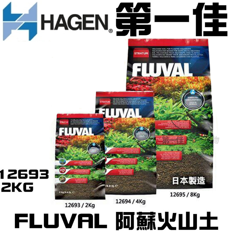 [第一佳 水族寵物]加拿大赫根HAGAN【FLUVAL阿蘇火山土12693 2kg】水晶蝦 水草 黑土