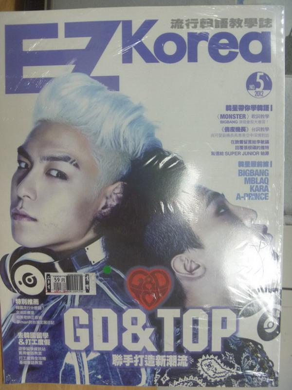 【書寶二手書T1/語言學習_PAX】EZ Korea流行韓語教學誌_第5期_GD&TOP聯手打造新韓流等
