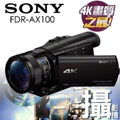 """Sony FDR-AX100 數位攝影機 █公司貨█ 平輸另電洽 """"正經800"""""""