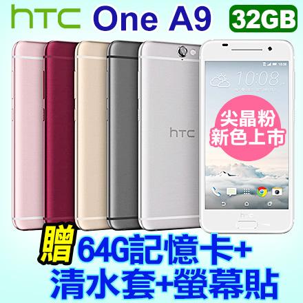 HTC One A9 32GB 贈原廠炫彩皮套+64G記憶卡+清水套+螢幕貼 LTE 4G 中階32G智慧型手機 0利率+免運費