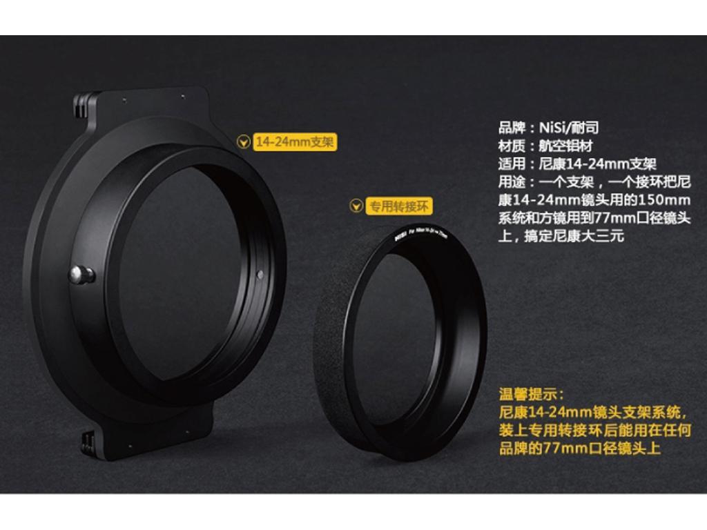 NISI 150支架 (適用NIKON 14-24MM鏡頭)