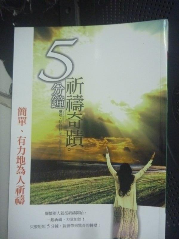 【書寶二手書T9/宗教_ICH】5分鐘祈禱奇蹟_Linda Schubert, 舒伯特,