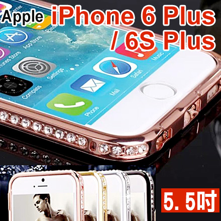 現貨 Apple iPhone 6 Plus/6S Plus 滿鑽手機保護邊框 鑲鑽外框 5.5吋 保護框