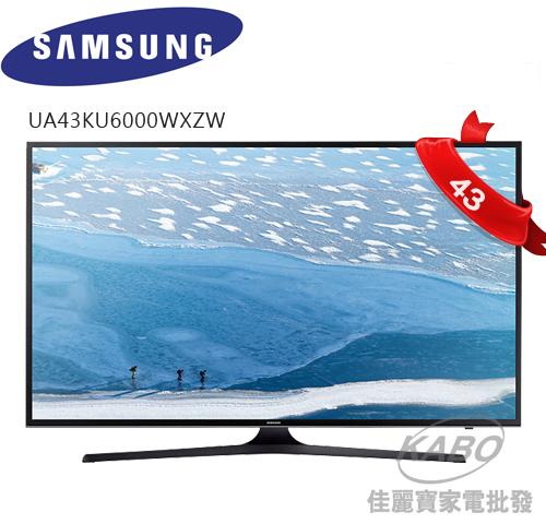 【佳麗寶】-(Samsung三星)43型- UHD 4K 平面 Smart TV UA43KU6000W (預購)