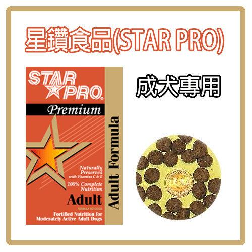 【力奇】星鑽 成犬專用 飼料(咖啡)1.5kg-試吃價150元>2包可超取(A071B01)