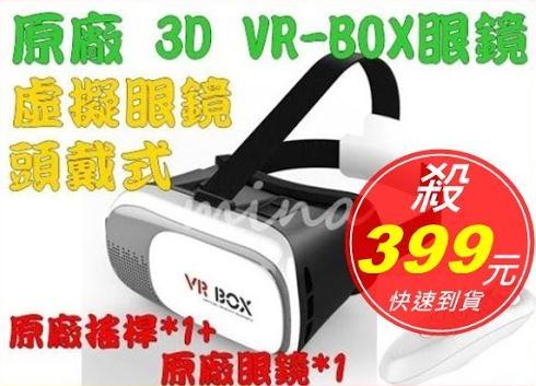 [ mina百貨 ]3D VR-BOX 原廠搖桿+原廠眼鏡 虛擬眼鏡 立體眼鏡 頭戴式眼鏡 手機眼鏡 可容下3.5-6吋手機