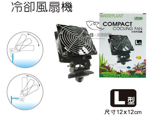 [第一佳水族寵物]台灣伊士達ISTA I-536 高效能強力冷卻風扇機 [L型/大型] 免運特賣
