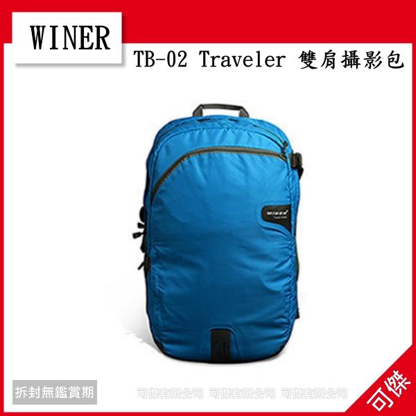 可傑  WINER Traveler 雙肩攝影包 內袋可拆 13吋筆電 1機3鏡1閃   TB-02 (藍)
