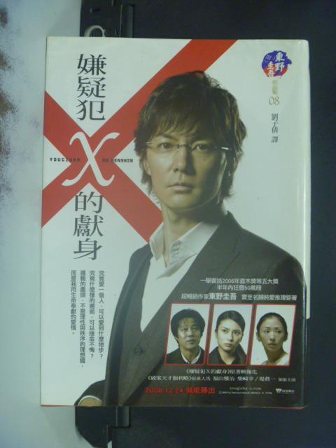 【書寶二手書T1/一般小說_OGX】嫌疑犯X的獻身_東野圭吾