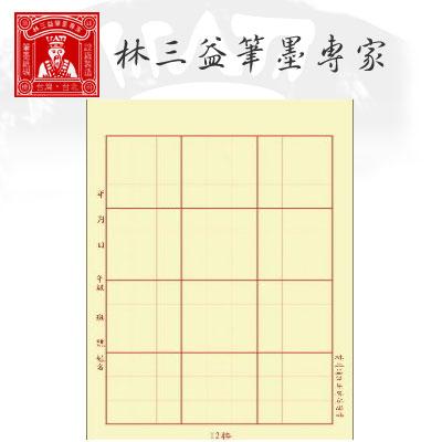 林三益筆墨專家 Art-3647 十二格毛邊紙 (50張入) / 包