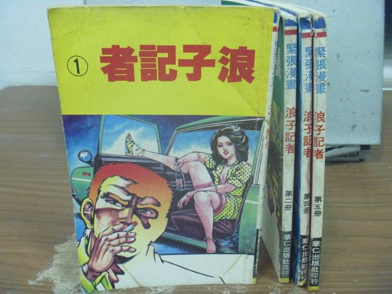 【書寶二手書T5/漫畫書_JEM】浪子記者_1~5冊間_4本合售