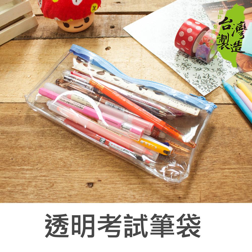 珠友 PB-60161 透明考試筆袋-甦活