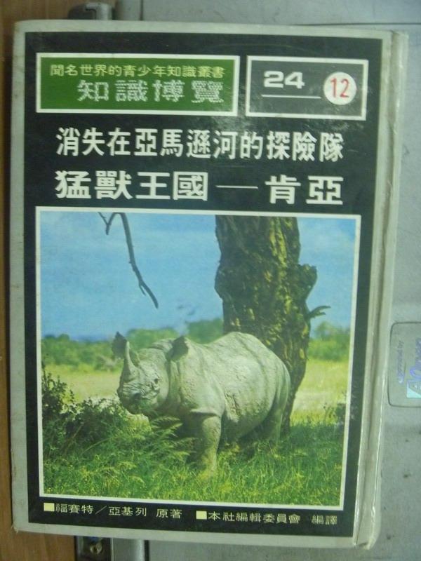 【書寶二手書T9/兒童文學_OME】消失在亞馬遜河的探險隊-猛獸王國肯亞
