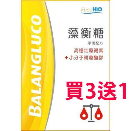 #Hi-Q 藻衡糖 平衡配方90粒/盒買3送1 高穩定藻褐素 褐藻糖 褐抑定 【具實體店面 康富久久】
