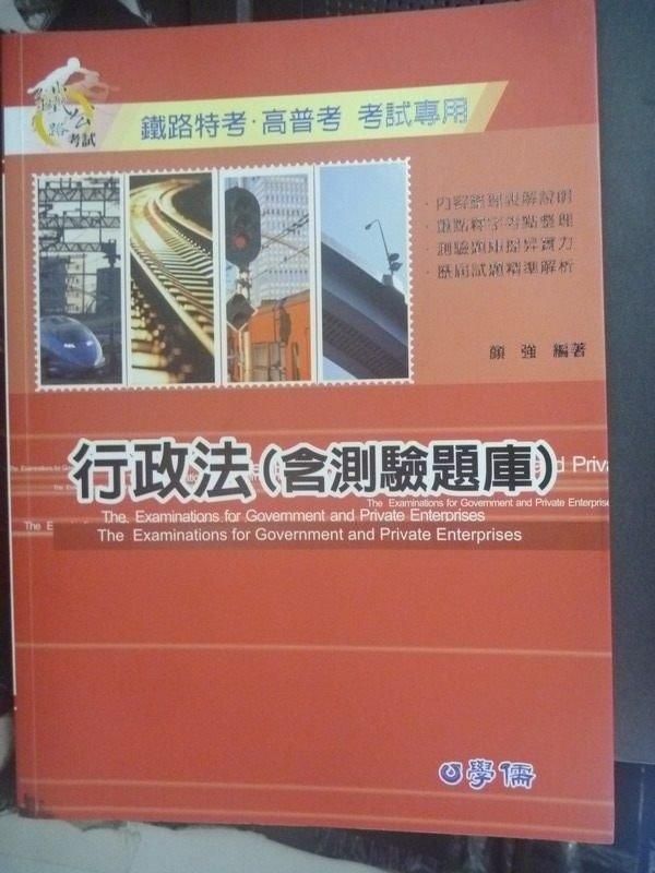 【書寶二手書T7/進修考試_WEI】鐵路高普-行政法(含測驗題庫)_顏強