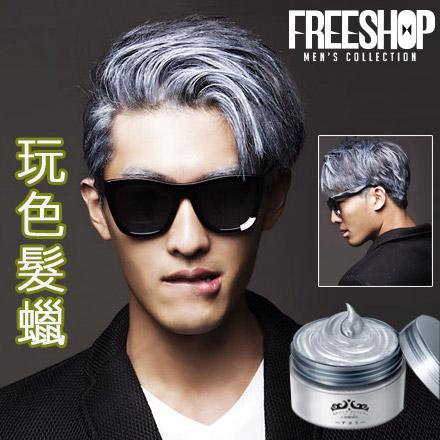 髮蠟 Free Shop【QTJX09301】加量120G/ml銀灰色髮泥髮蠟日本染色染髮髮蠟灰色一次性造型毛髮著色料