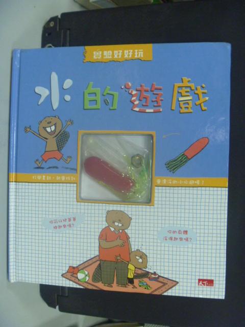 【書寶二手書T7/少年童書_NJV】水的遊戲_戴爾芬.葛林堡_附道具