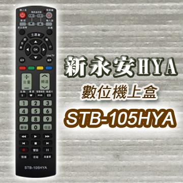 【遙控天王】STB-105HYA-第四台有線電視數位機上盒專用遙控器(適用:新永安HYA)